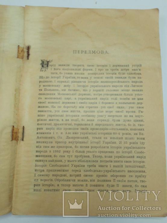 Історія слободської України. Д. І. Багалія. 1918 рік., фото №3