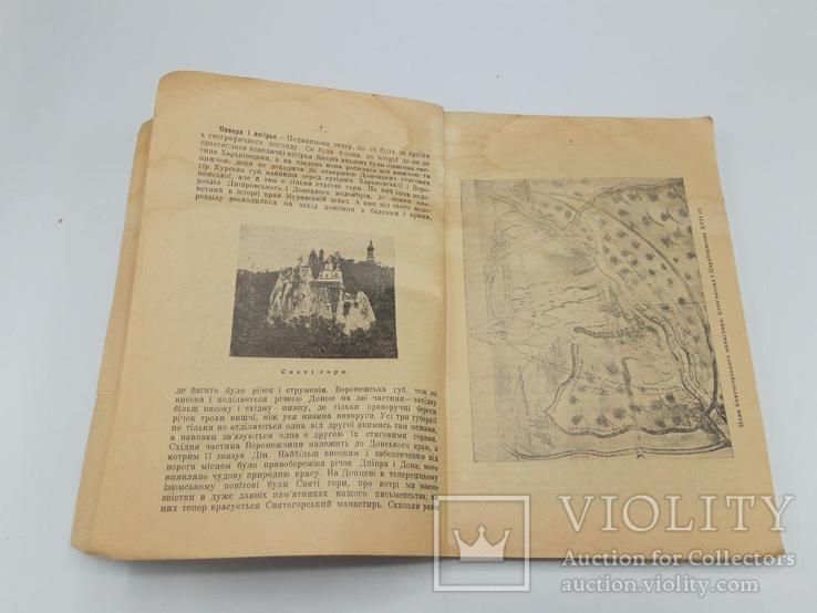 Історія слободської України. Д. І. Багалія. 1918 рік., фото №5