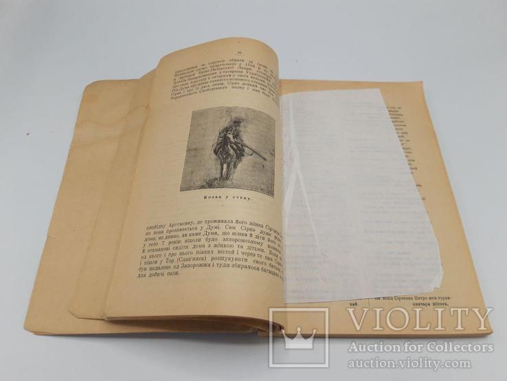 Історія слободської України. Д. І. Багалія. 1918 рік., фото №7