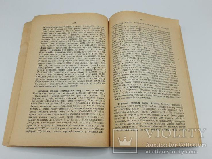 Історія слободської України. Д. І. Багалія. 1918 рік., фото №8