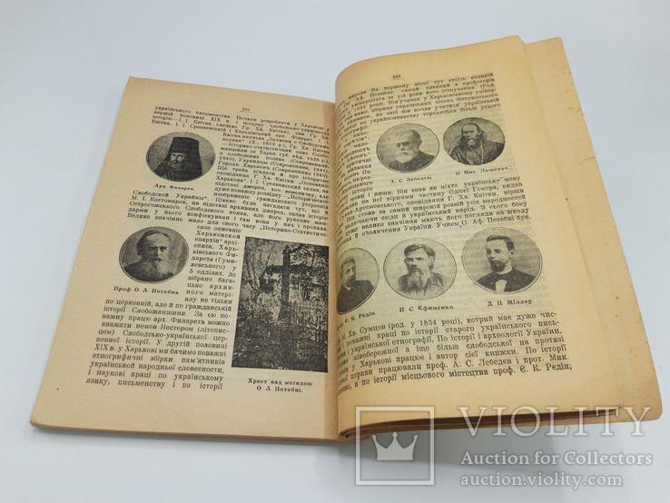 Історія слободської України. Д. І. Багалія. 1918 рік., фото №9