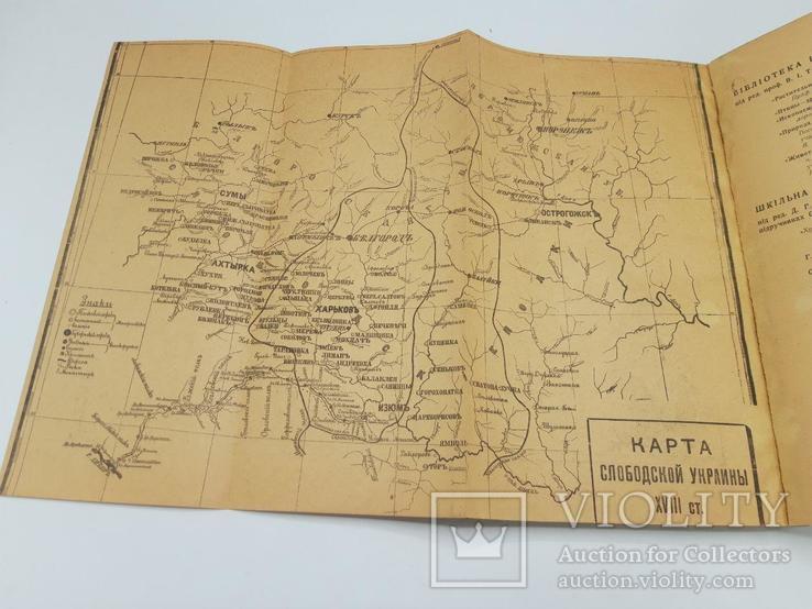 Історія слободської України. Д. І. Багалія. 1918 рік., фото №11