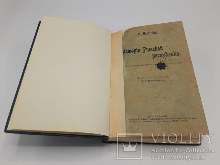 История Римской Республики. К. В. Нич. 1908 год.
