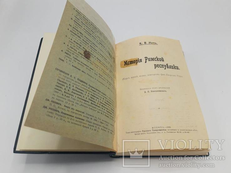 История Римской Республики. К. В. Нич. 1908 год., фото №3