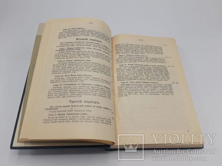 История Римской Республики. К. В. Нич. 1908 год., фото №5
