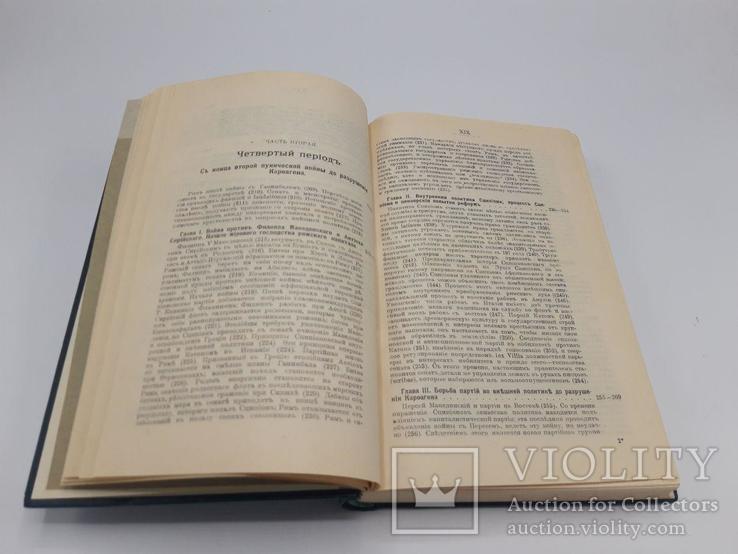 История Римской Республики. К. В. Нич. 1908 год., фото №6