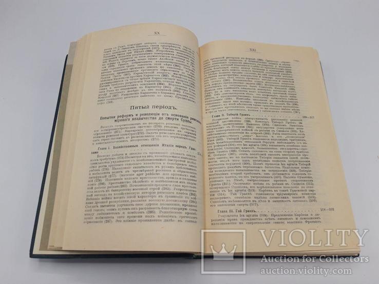 История Римской Республики. К. В. Нич. 1908 год., фото №7
