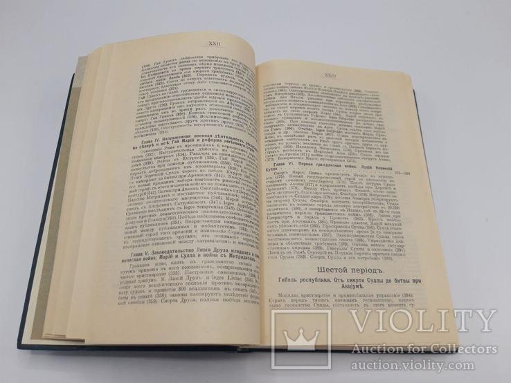 История Римской Республики. К. В. Нич. 1908 год., фото №8