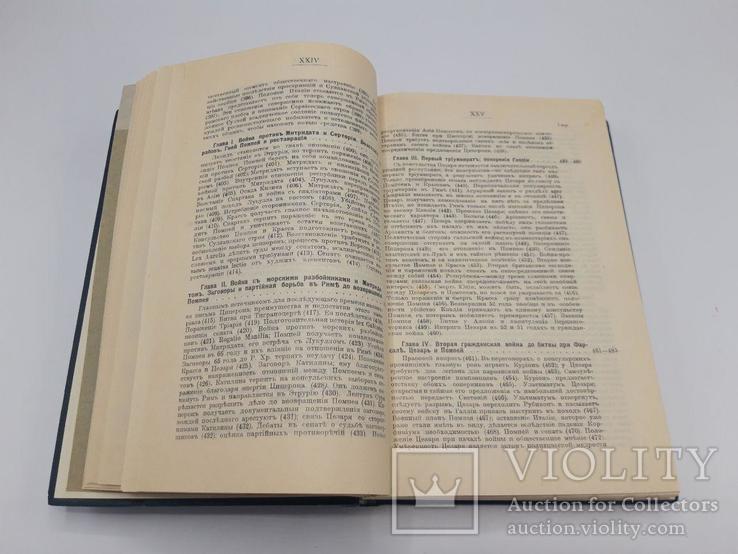 История Римской Республики. К. В. Нич. 1908 год., фото №9