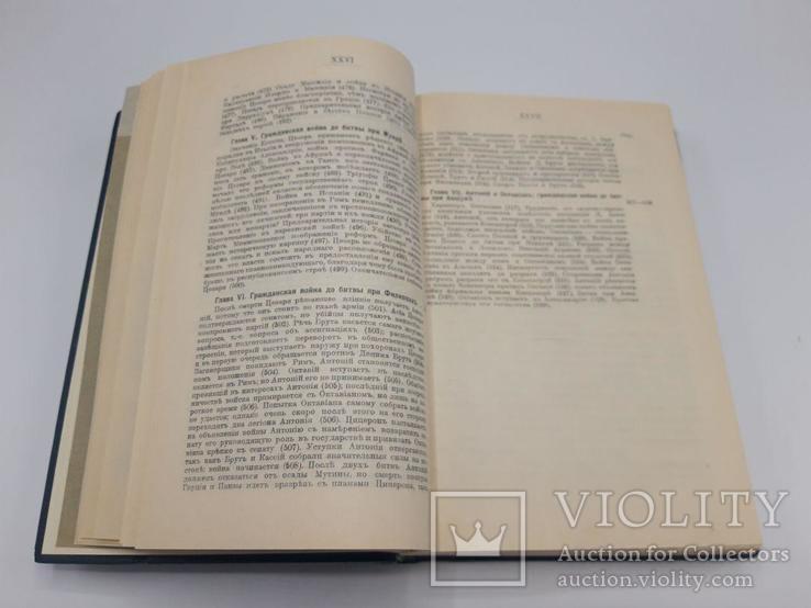 История Римской Республики. К. В. Нич. 1908 год., фото №10