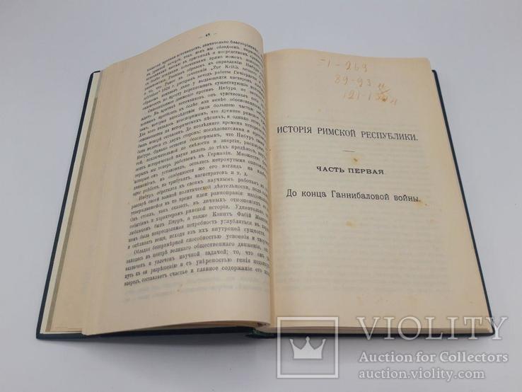 История Римской Республики. К. В. Нич. 1908 год., фото №11