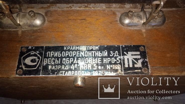 Весы образцовые НРО-5 СССР, фото №11