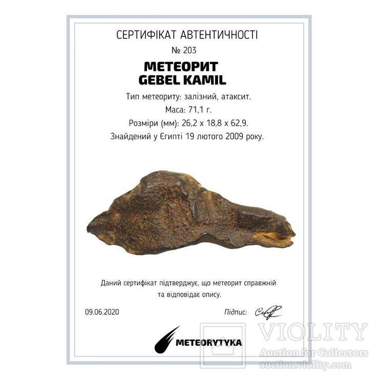 Метеорит Gebel Camil, атаксит з сертифікатом автентичності, фото №9