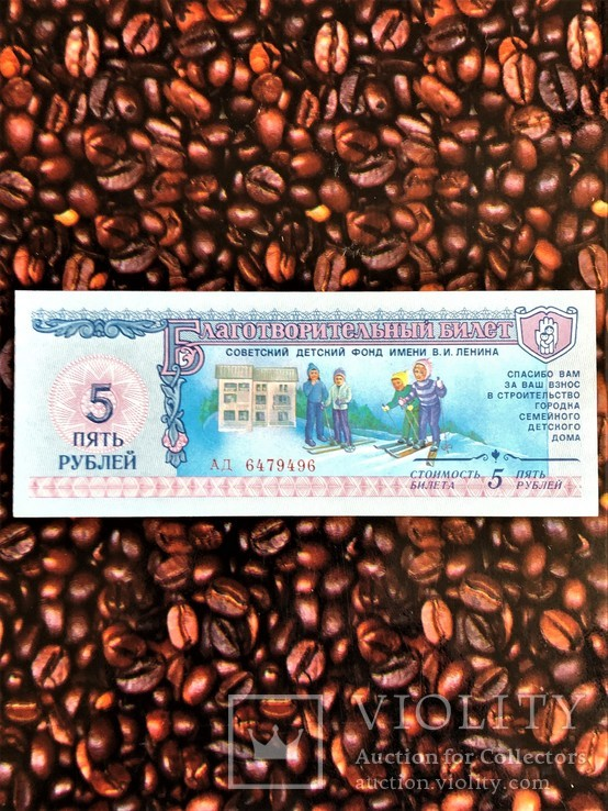5 Рублей 1988 г Благотворительный Билет, фото №2