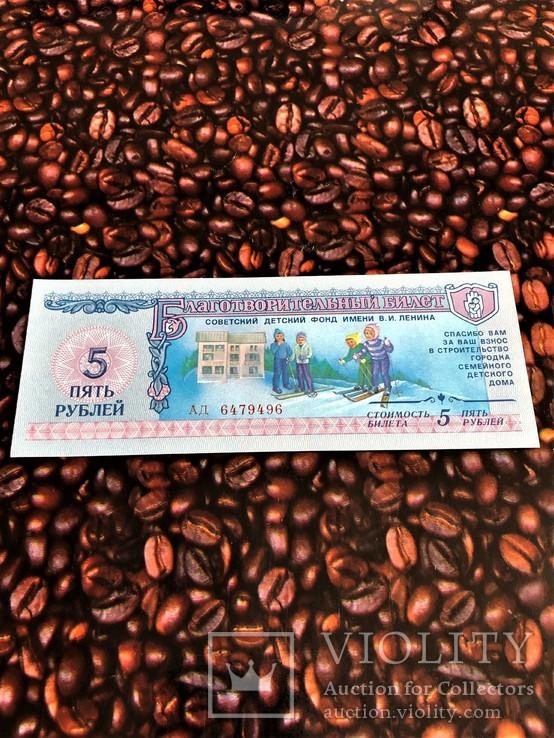 5 Рублей 1988 г Благотворительный Билет, фото №3