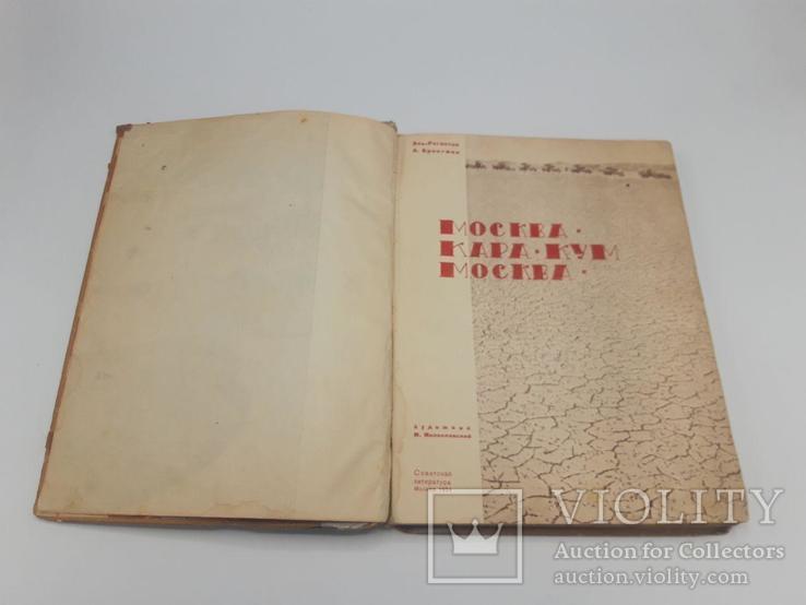 Москва - Кара-Кум - Москва. 1934 год. Эль-Регистан, Л. Бронтман