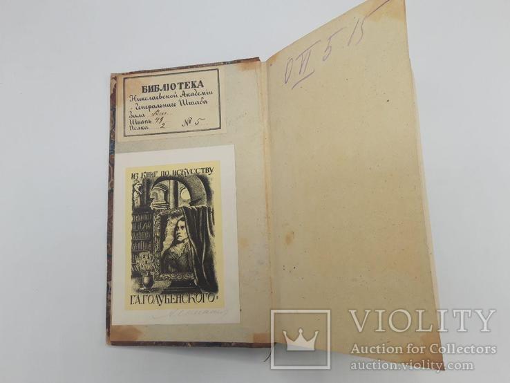 Опыт о времесчислении барона Владимира Штейнгейля. 1819 год, фото №3