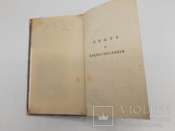 Опыт о времесчислении барона Владимира Штейнгейля. 1819 год, фото №4