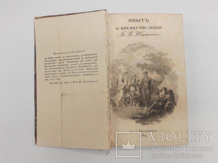 Опыт о времесчислении барона Владимира Штейнгейля. 1819 год, фото №5
