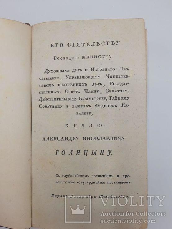 Опыт о времесчислении барона Владимира Штейнгейля. 1819 год, фото №6