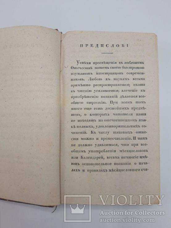 Опыт о времесчислении барона Владимира Штейнгейля. 1819 год, фото №7