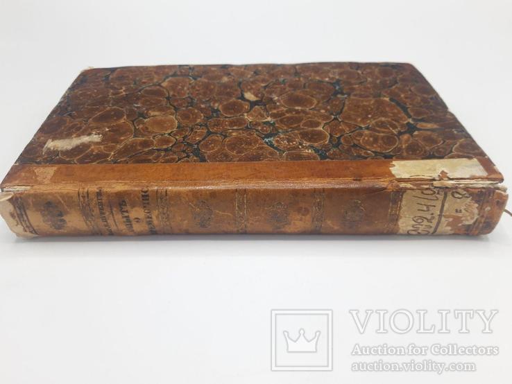 Опыт о времесчислении барона Владимира Штейнгейля. 1819 год, фото №8