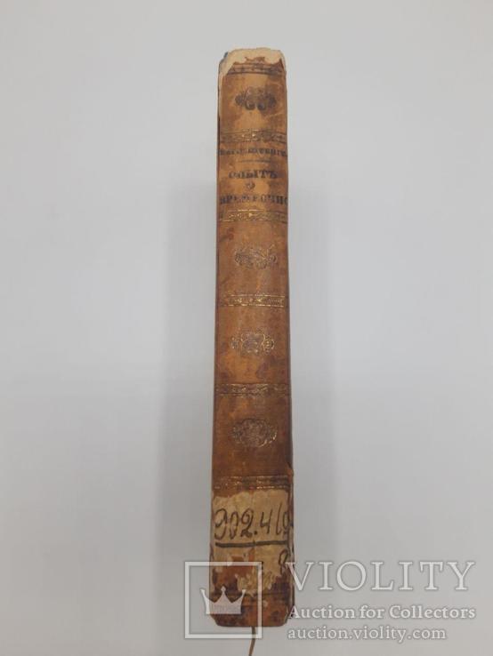 Опыт о времесчислении барона Владимира Штейнгейля. 1819 год, фото №11