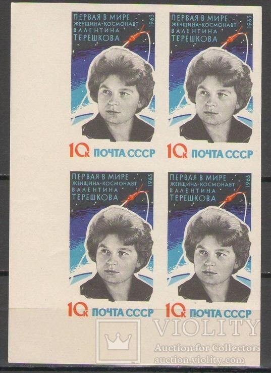 Кварт Валентина Терешкова первая в мире женщина космонавт 1963, MNH, фото №2