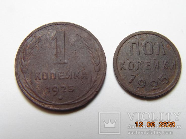 1 копейка 1925 года. + бонус., фото №2