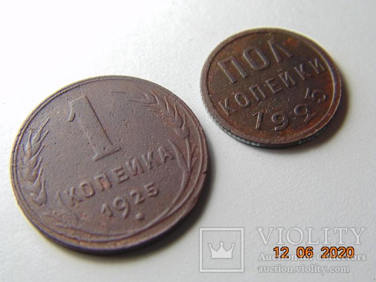 1 копейка 1925 года. + бонус., фото №3