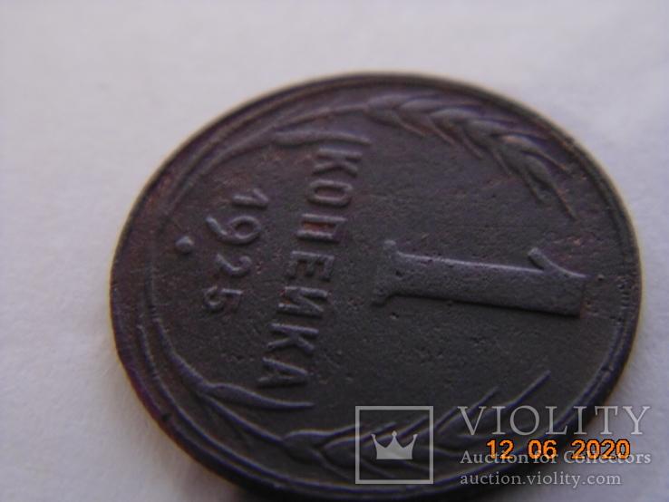 1 копейка 1925 года. + бонус., фото №7