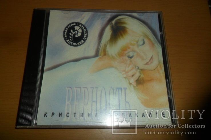 Диск CD сд Кристина Орбакайте - Верность, фото №2