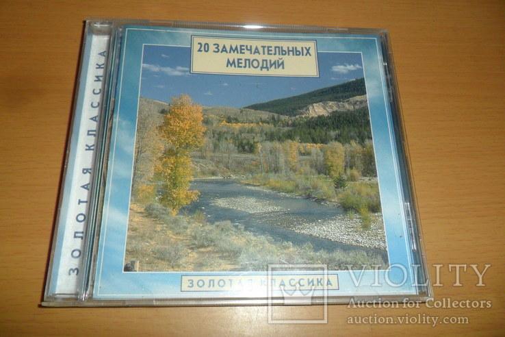 Диск CD сд 20 замечательных мелодий Золотая классика, фото №2