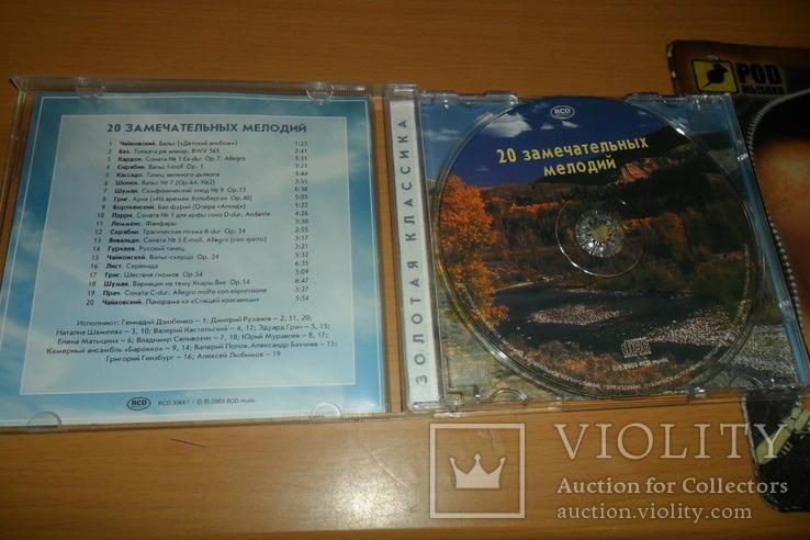 Диск CD сд 20 замечательных мелодий Золотая классика, фото №5