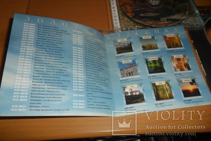 Диск CD сд 20 замечательных мелодий Золотая классика, фото №7