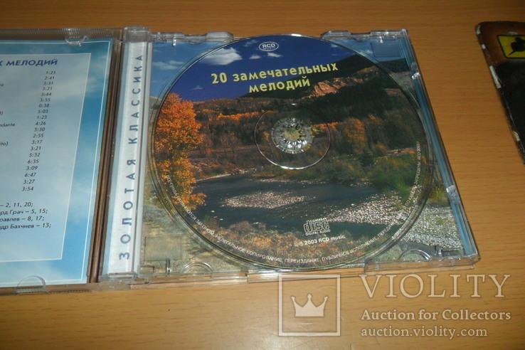 Диск CD сд 20 замечательных мелодий Золотая классика, фото №8
