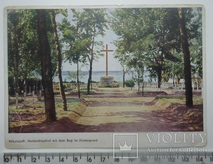 Николаев памятник погибшим фашистам 1944 г, фото №2