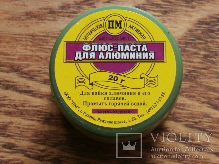Флюс-паста для алюминия (20 грамм) ПМ, Россия