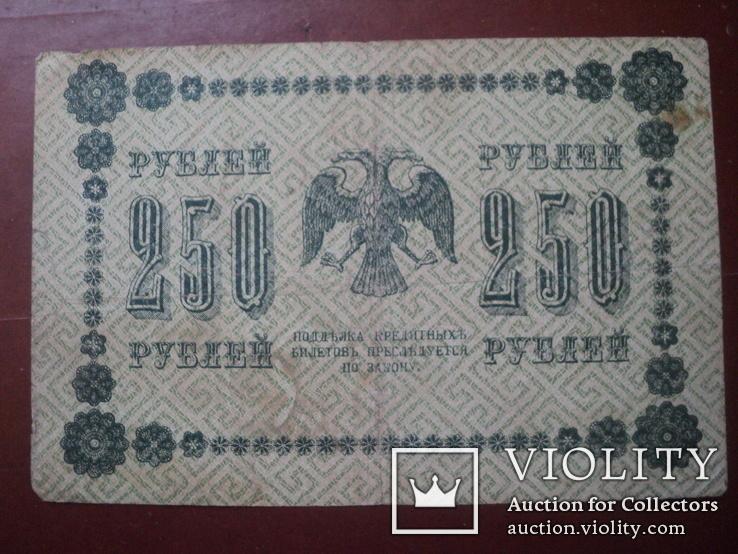 250 рублей 1818, фото №2