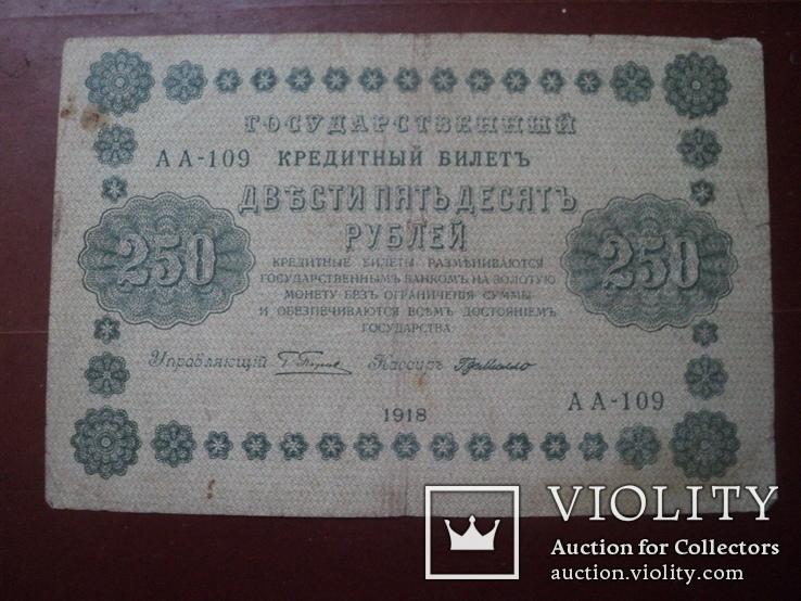 250 рублей 1818, фото №3