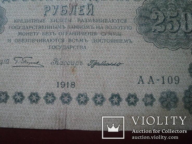 250 рублей 1818, фото №4