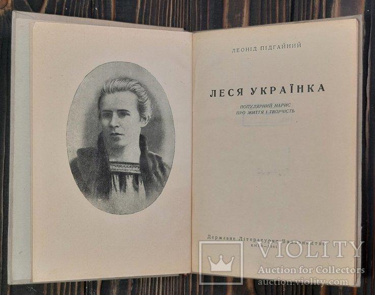 1941 Л.Пiдгайний - Леся Украïнка. Популярний нарис про життя i творчiсть