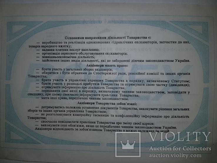 """Акція """"БОРЕКС"""", 105 000 карбованців, 26636, без года и имени, фото №3"""