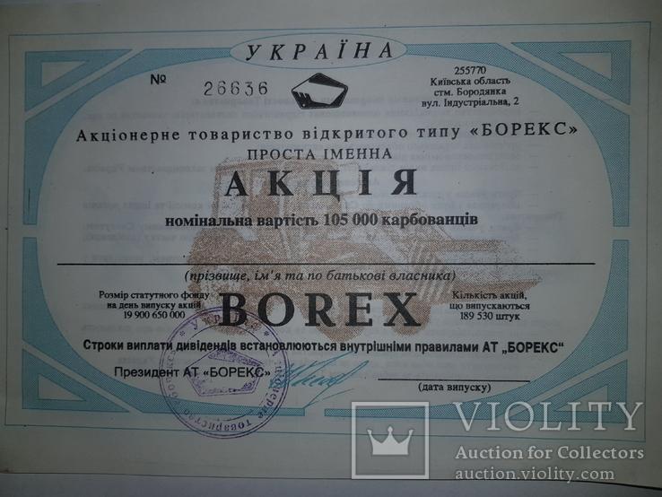 """Акція """"БОРЕКС"""", 105 000 карбованців, 26636, без года и имени, фото №2"""