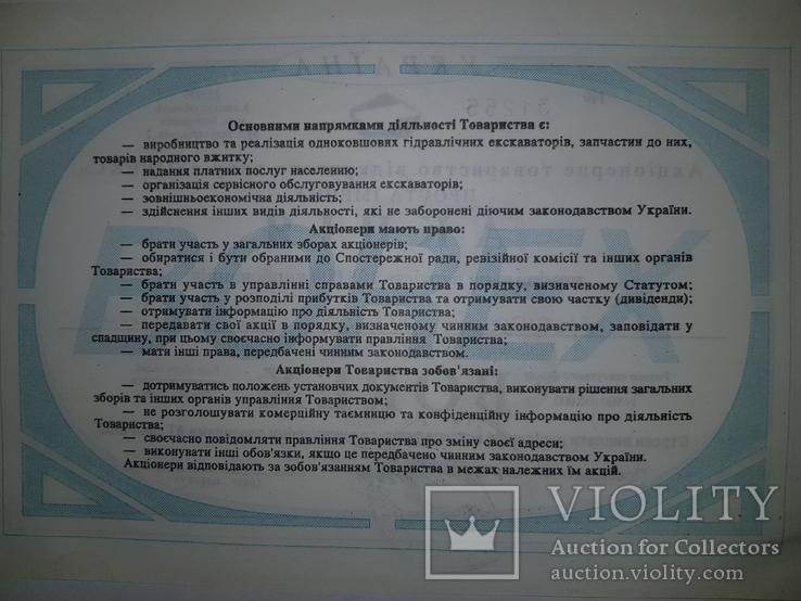 """Акція """"БОРЕКС"""", 105 000 карбованців, 31255, 16.03.1995 рік, фото №3"""