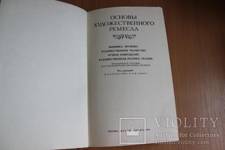 Основы Художественного ремесла 1978 года, фото №4