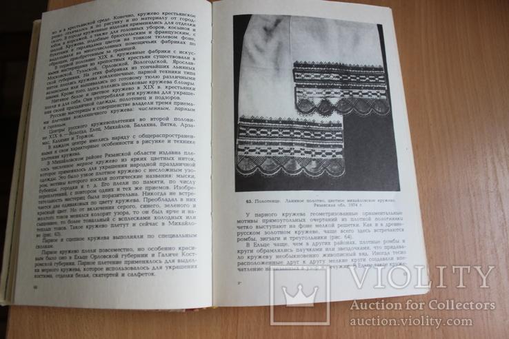 Основы Художественного ремесла 1978 года, фото №5