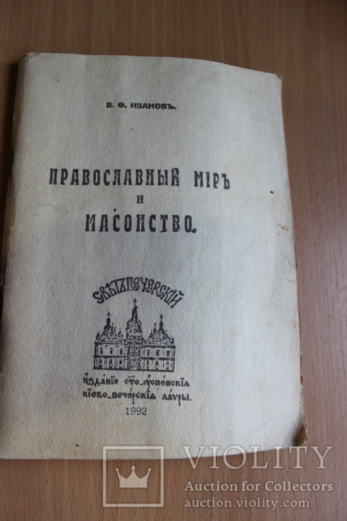 Православный міръ и масонство 1992 год, фото №2