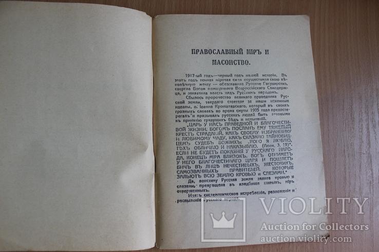Православный міръ и масонство 1992 год, фото №5