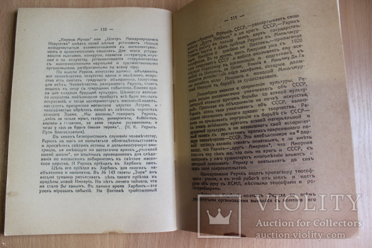 Православный міръ и масонство 1992 год, фото №7